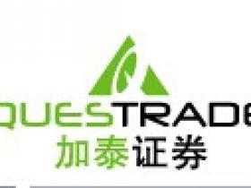 Questrade加泰证券 - 发展最快的券商